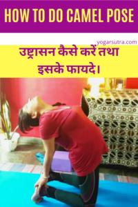 How to do Camel pose aka Ushtrasana